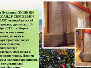 Улица Пушкина: ПУШКИН АЛЕКСАНДР СЕРГЕЕВИЧ (1799-1837) великий русский поэт, п