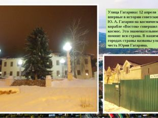 Улица Гагарина: 12 апреля 1961 г. впервые в истории советский человек Ю. А. Г