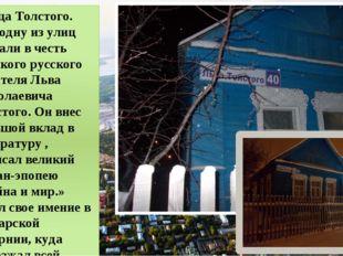 Улица Толстого. Так одну из улиц назвали в честь великого русского писателя Л