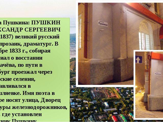 Улица Пушкина: ПУШКИН АЛЕКСАНДР СЕРГЕЕВИЧ (1799-1837) великий русский поэт, п...