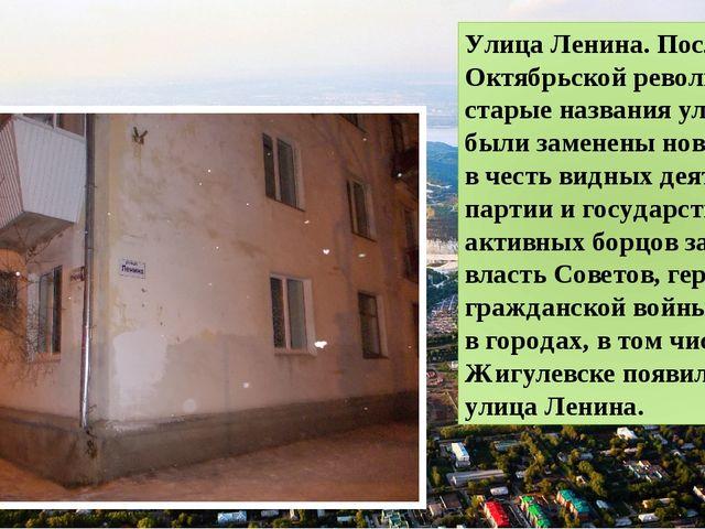 Улица Ленина. После Октябрьской революции старые названия улиц были заменены...