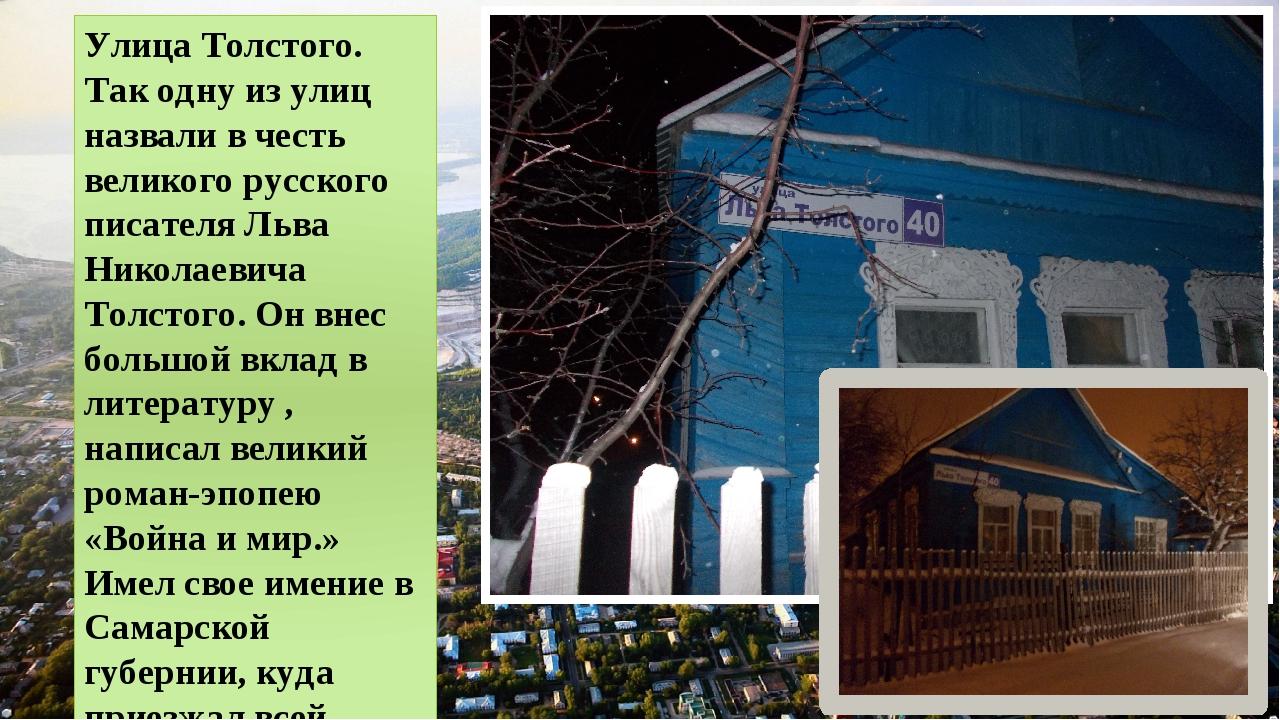 Улица Толстого. Так одну из улиц назвали в честь великого русского писателя Л...