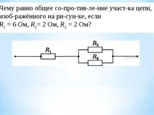 Чему равно общее сопротивление участка цепи, изображённого на рисунке
