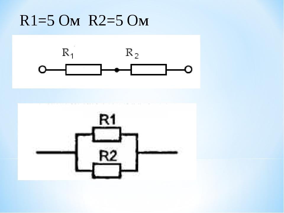 R1=5 Ом R2=5 Ом