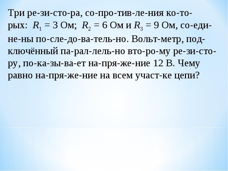 Три резистора, сопротивления которых:R1= 3 Ом;R2= 6 Ом иR3=...