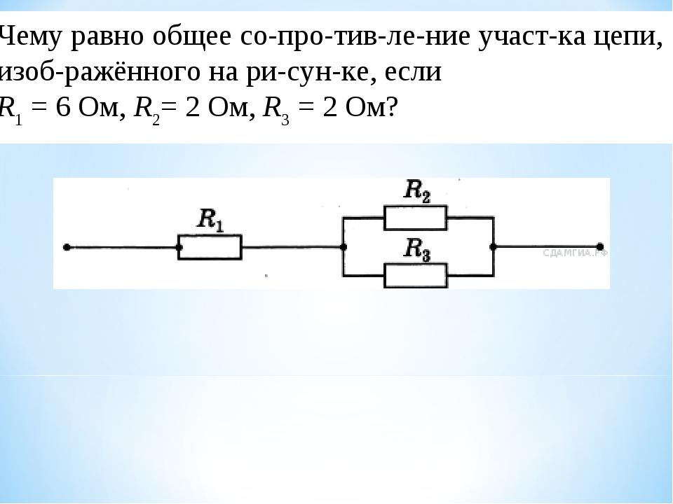 Чему равно общее сопротивление участка цепи, изображённого на рисунке...