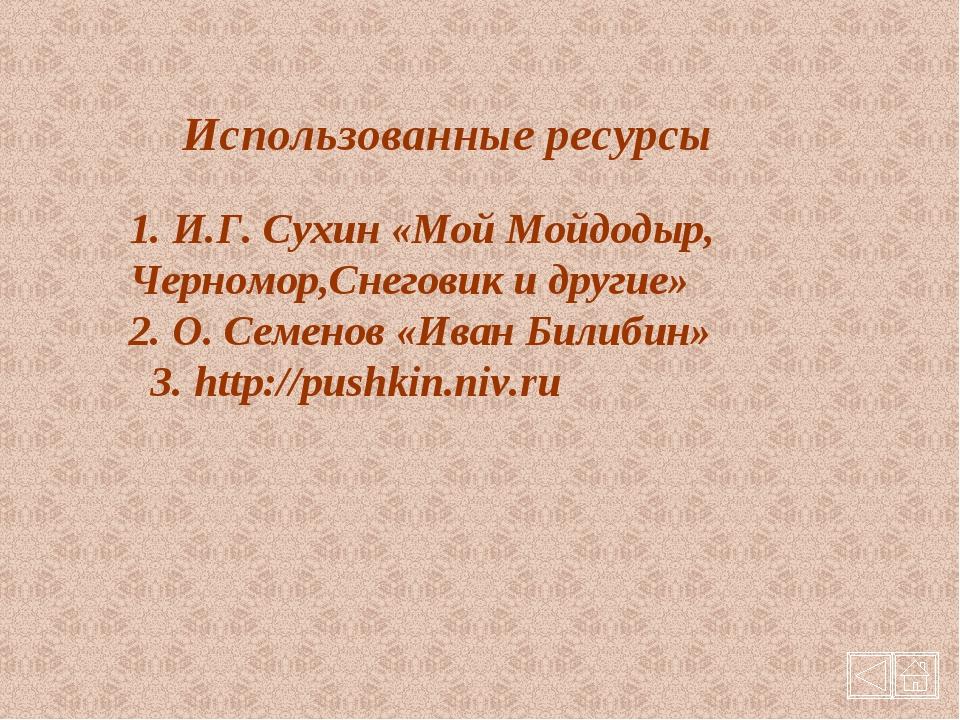 1. И.Г. Сухин «Мой Мойдодыр, Черномор,Снеговик и другие» 2. О. Семенов «Иван...