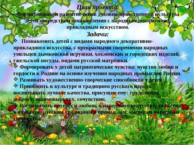 Цель проекта: Формирование и развитие основ духовно-нравственной культуры дет...