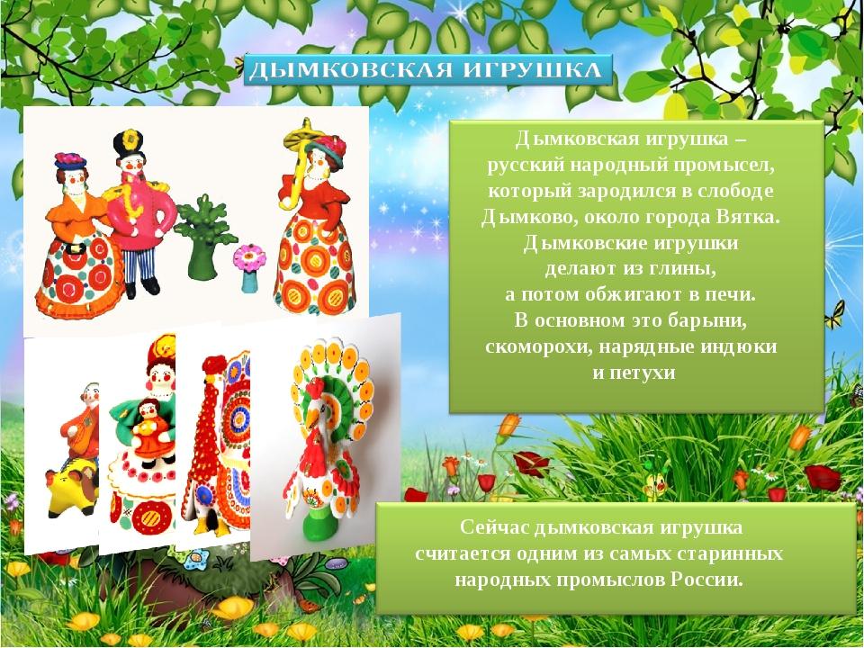 Сейчас дымковская игрушка считается одним из самых старинных народных промысл...