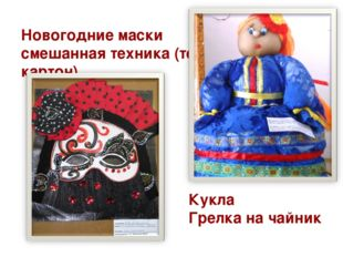 Новогодние маски смешанная техника (текстиль, картон) Кукла Грелка на чайник