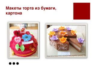 Макеты торта из бумаги, картона