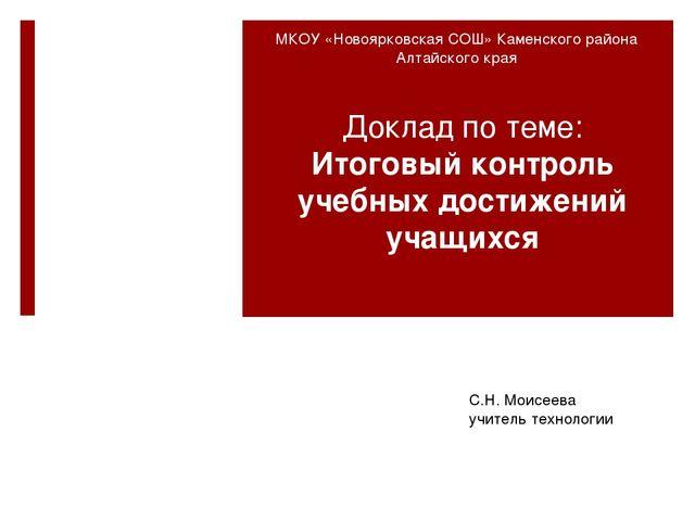 Доклад по теме: Итоговый контроль учебных достижений учащихся МКОУ «Новоярков...