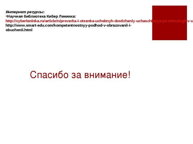 Спасибо за внимание! Интернет ресурсы: Научная библиотека Кибер Ленинка: http...