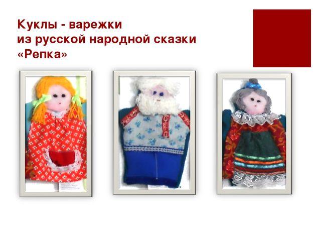Куклы - варежки из русской народной сказки «Репка»