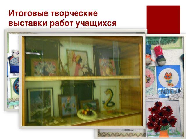 Итоговые творческие выставки работ учащихся