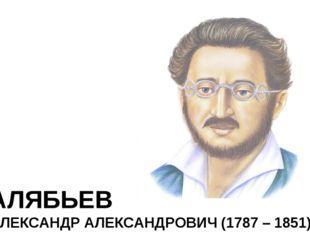 АЛЯБЬЕВ АЛЕКСАНДР АЛЕКСАНДРОВИЧ (1787 – 1851)