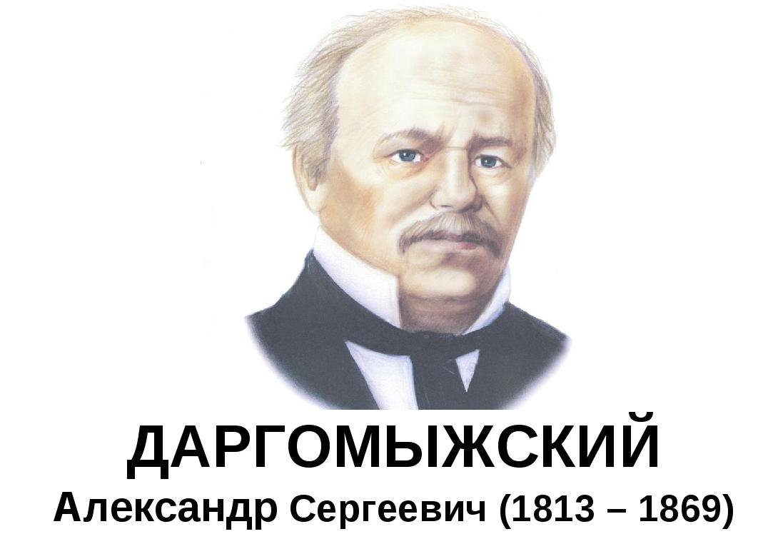ДАРГОМЫЖСКИЙ Александр Сергеевич (1813 – 1869)