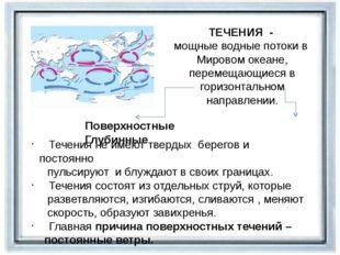 ТЕЧЕНИЯ - мощные водные потоки в Мировом океане, перемещающиеся в горизонталь