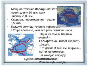 Мощное течение Западных Ветров имеет длину 30 тыс. км и ширину 2500 км. Скор