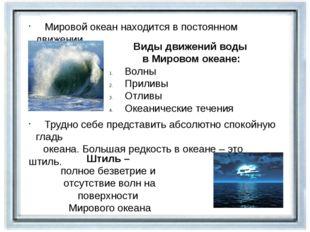 Мировой океан находится в постоянном движении. Виды движений воды в Мировом