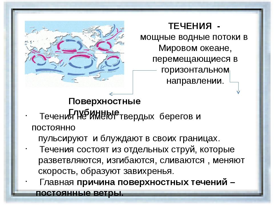 ТЕЧЕНИЯ - мощные водные потоки в Мировом океане, перемещающиеся в горизонталь...