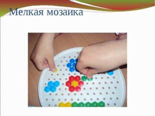 Мелкая мозаика