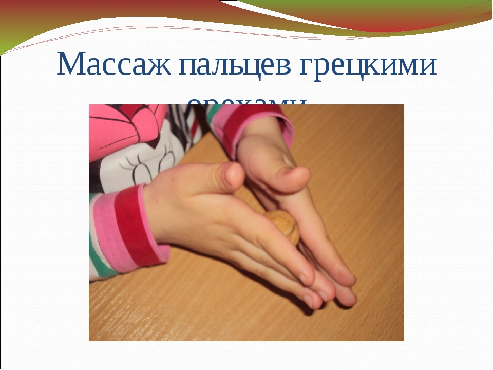 Массаж пальцев грецкими орехами