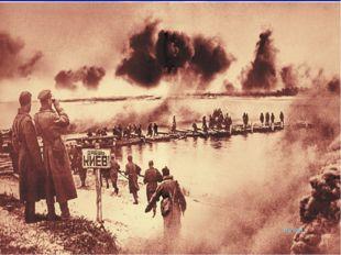 Кодовые операции и планы 30 Отступая, фашисты у реки Днепр возвели мощную сте