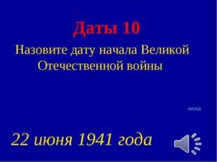 Даты 10 Назовите дату начала Великой Отечественной войны назад 22 июня 1941 г