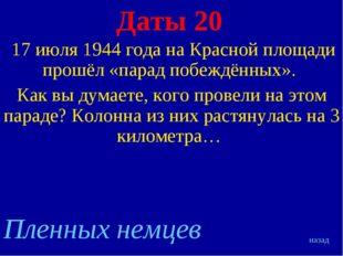 Даты 20 17 июля 1944 года на Красной площади прошёл «парад побеждённых». Как