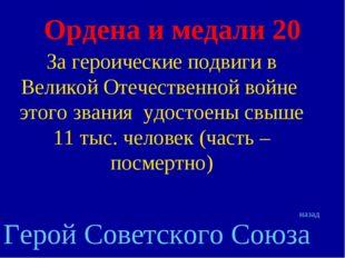 Ордена и медали 20 За героические подвиги в Великой Отечественной войне этого