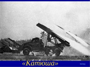 Вооружение 10 Это реактивное артиллерийское орудие называли женским именем «К