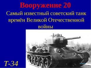 Вооружение 20 Самый известный советский танк времён Великой Отечественной вой
