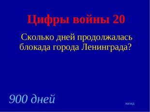 Цифры войны 20 Сколько дней продолжалась блокада города Ленинграда? назад 900