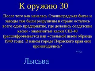 К оружию 30 После того как началась Сталинградская битва и заводы там были ра
