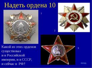 Надеть ордена 10 назад 1 2 3 Какой из этих орденов существовал и в Российской
