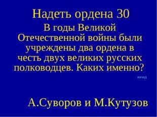 Надеть ордена 30 В годы Великой Отечественной войны были учреждены два ордена