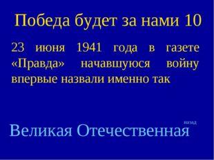 Победа будет за нами 10 23 июня 1941 года в газете «Правда» начавшуюся войну