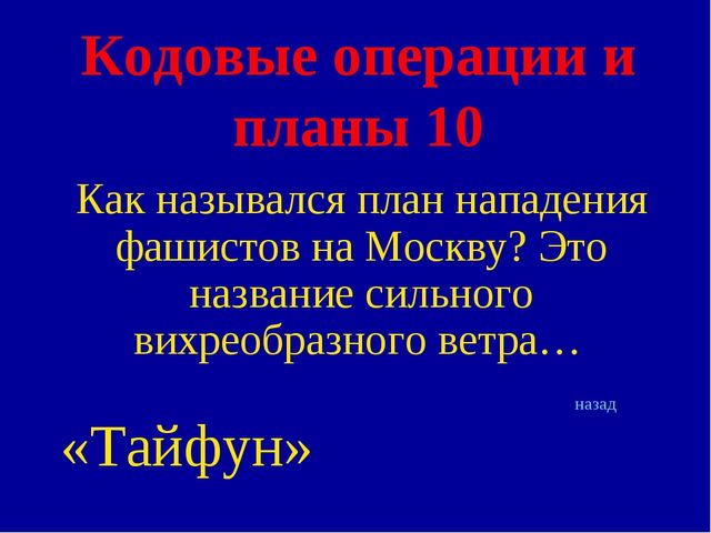 Кодовые операции и планы 10 Как назывался план нападения фашистов на Москву?...
