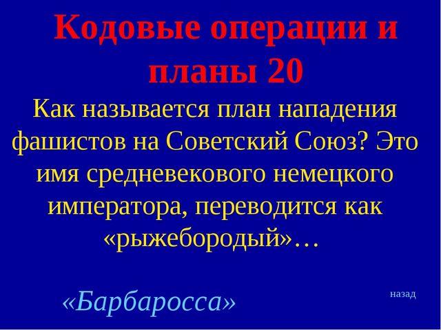 Кодовые операции и планы 20 Как называется план нападения фашистов на Советск...