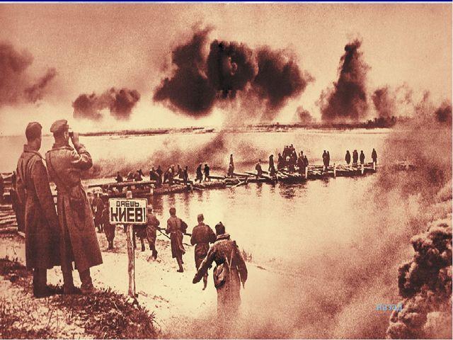 Кодовые операции и планы 30 Отступая, фашисты у реки Днепр возвели мощную сте...