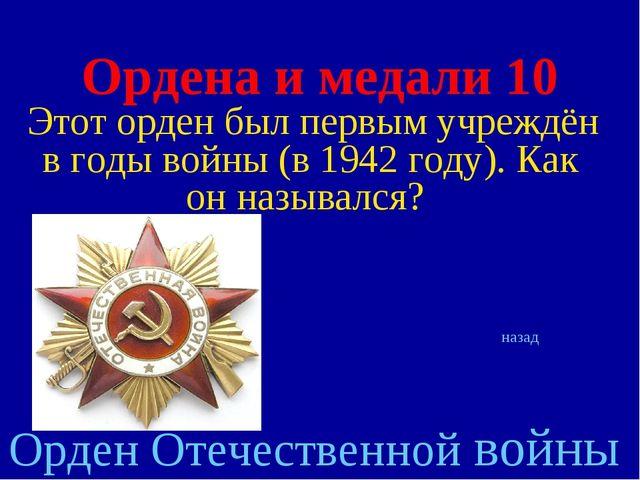 Ордена и медали 10 Этот орден был первым учреждён в годы войны (в 1942 году)....