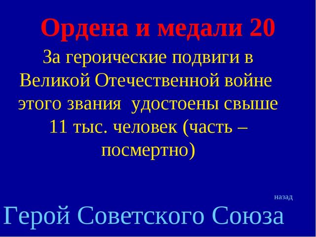 Ордена и медали 20 За героические подвиги в Великой Отечественной войне этого...