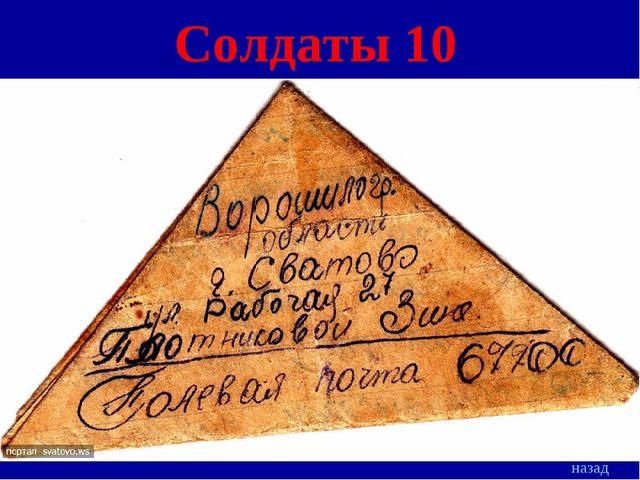 Солдаты 10 Письма солдат с фронтов Великой Отечественной войны в народе назыв...