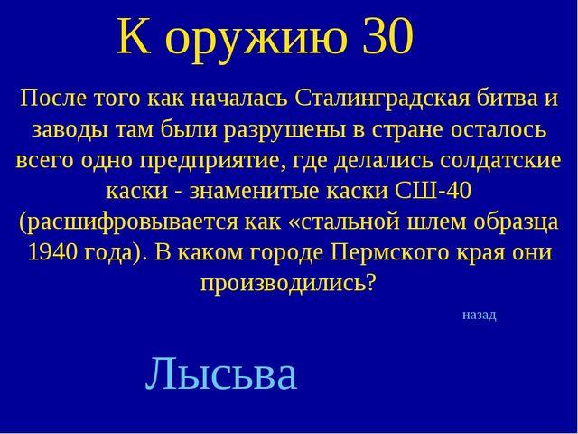 К оружию 30 После того как началась Сталинградская битва и заводы там были ра...
