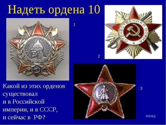 Надеть ордена 10 назад 1 2 3 Какой из этих орденов существовал и в Российской...