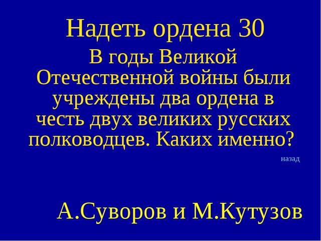 Надеть ордена 30 В годы Великой Отечественной войны были учреждены два ордена...