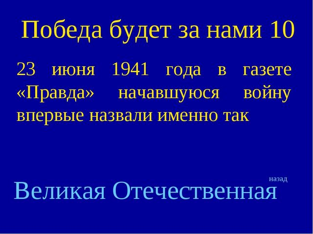 Победа будет за нами 10 23 июня 1941 года в газете «Правда» начавшуюся войну...