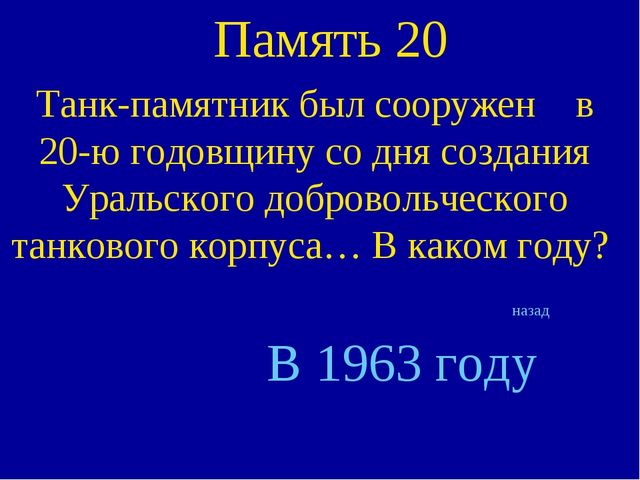 Память 20 Танк-памятник был сооружен в 20-ю годовщину со дня создания Уральск...