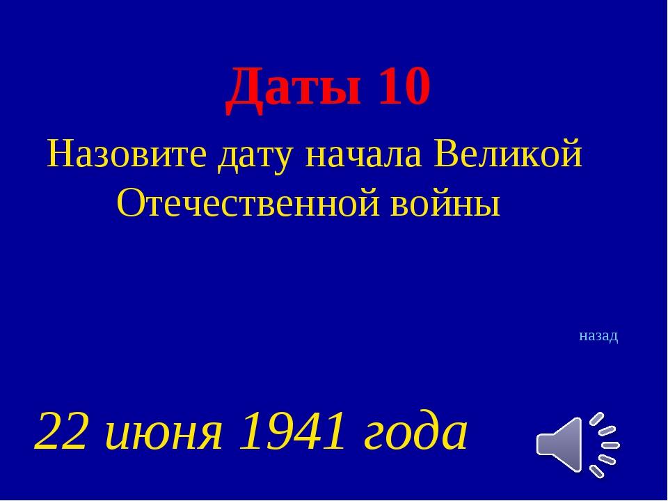 Даты 10 Назовите дату начала Великой Отечественной войны назад 22 июня 1941 г...